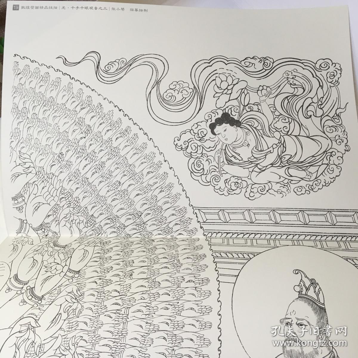 壁画精品线描+永乐宫壁画精品线描2本合售绘画临摹菩萨佛像白描作品集图片