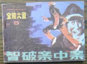 金陵大盗(5)智破案中案   (9-648)