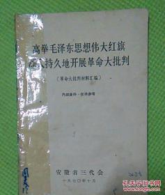 高举毛泽东思想伟大红旗深入持久地开展革命大批判