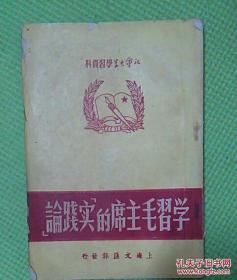 学习毛主席的实践论(1951年