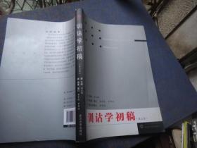 训诂学初稿(第五版)  编著者黄孝德教授签名赠送本