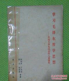 学习毛泽东哲学思想(介绍毛浙东同志的八篇著作)