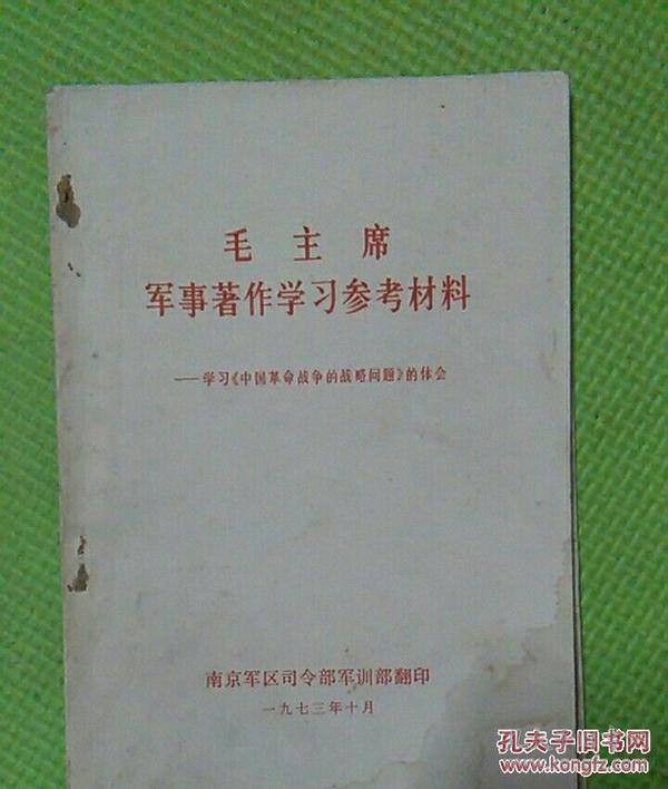毛主席军事著作学习参考材料(内附革命根据地要图)
