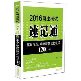 2016司法考试速记通:高频考点、难点精确记忆技巧1200例