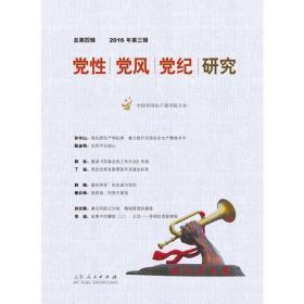 党性党风党纪研究(第6辑)