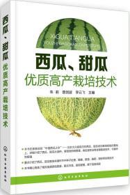 西瓜、甜瓜优质高产栽培技术