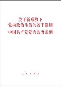 关于新形势下党内政治生活的若干准则中国共产党党内监督条例