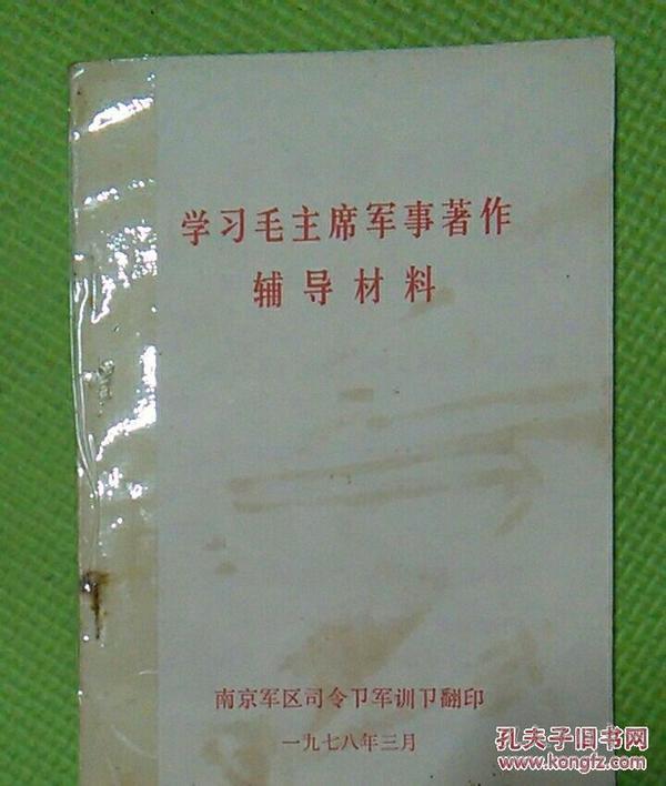 学习毛主席军事著作辅导材料(毛主席语录)