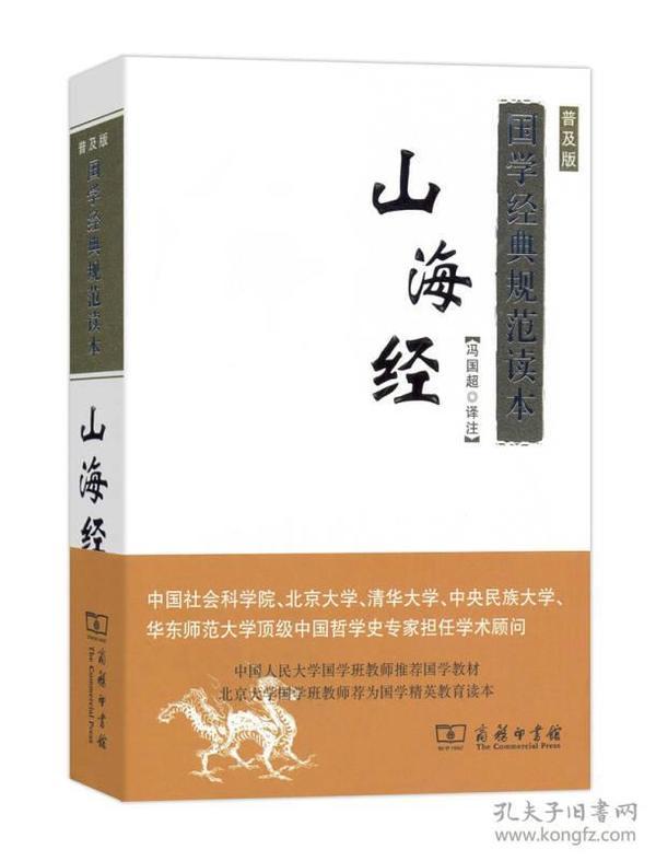 新书--国学经典规范读本:山海经冯国超 译注9787100122849