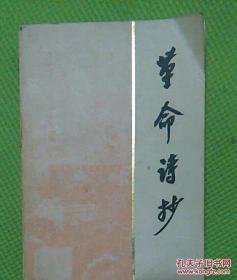 革命诗抄(1976年清明节天安门广场纪念周总理斥四人帮)