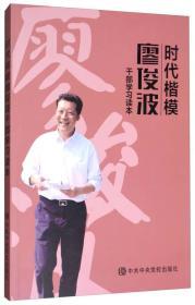 时代楷模廖俊波干部学习读本
