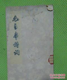 毛主席诗词(繁体竖版1963年一版一印