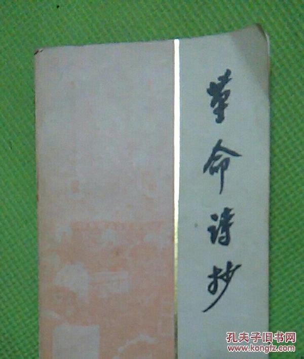 革命诗抄(赵朴初题字内部发行1977年前后页很多彩色黑白插图)