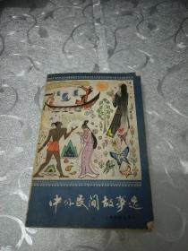 中国民间故事选