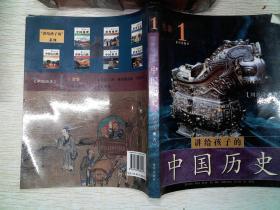 讲给孩子的中国历史.1.古代史.先秦