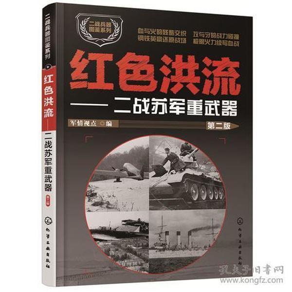 9787122305411红色洪流:二战苏军重武器