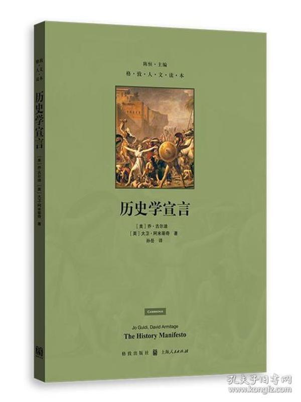 正版图书 历史学宣言 /格致/9787543226913