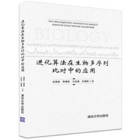 正版图书 进化算法在生物多序列比对中的应用 /清华大学/97873024