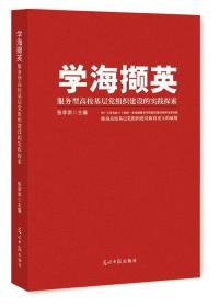 正版图书 学海撷英    服务型高校基层党组织建设的实践探索 /光
