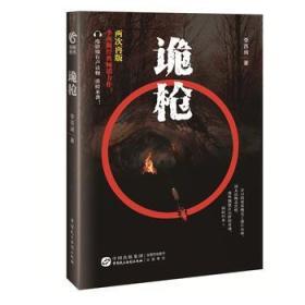 正版图书 诡枪 /中国民主法制/9787516215036