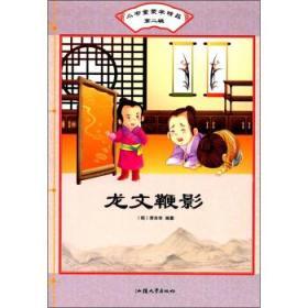 小书童蒙学精品(第二辑):龙文鞭影(注音彩绘版)