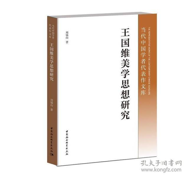 当代中国学者代表作文库:王国维美学思想研究