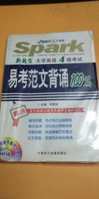 星火英语·新题型大学英语4级考试易考范文背诵100篇(有碟)