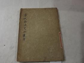 《古代南海史地丛考》  馆藏书 正版  民国初版