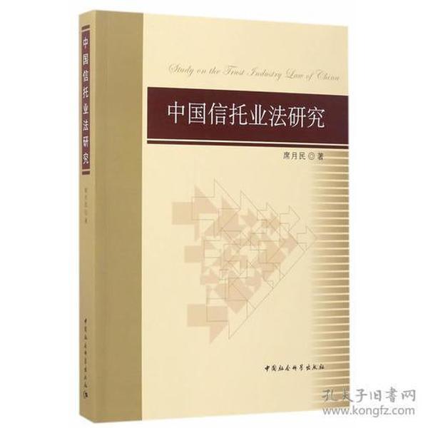 中国信托业法研究