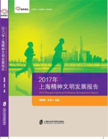 智库报告:2017年上海精神文明发展报告