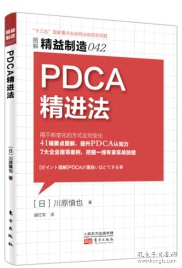 精益制造042:PDCA精进法
