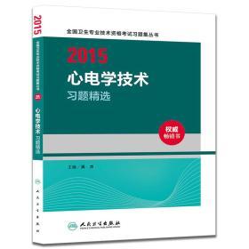 人卫版2015全国卫生专业技术资格考试习题集丛书心电学技术习题精选(专业代码387)