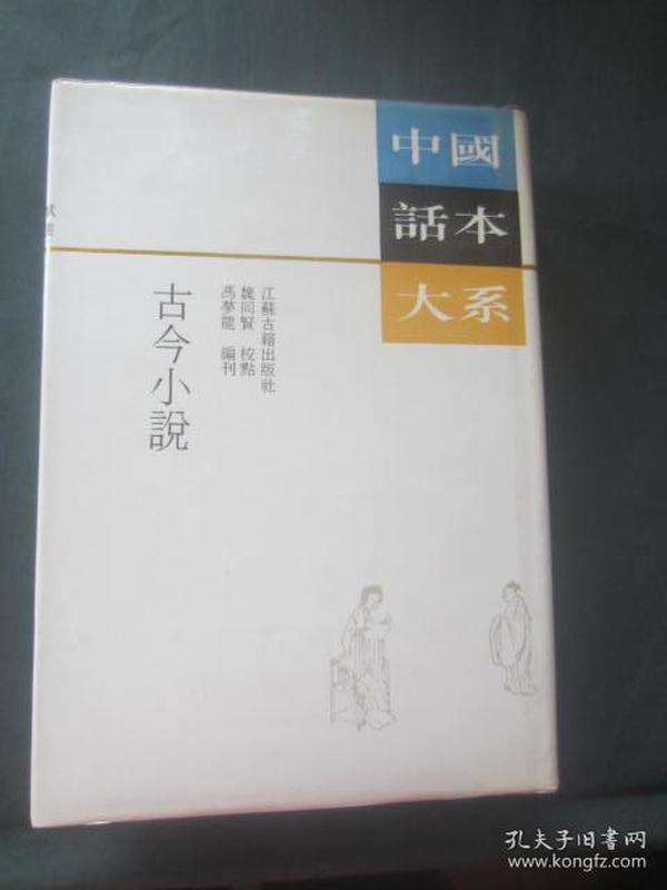 中国话本大系——古今小说