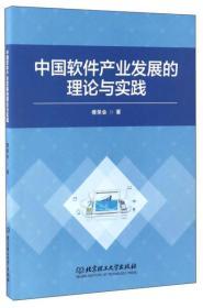 中国软件产业发展的理论与实践