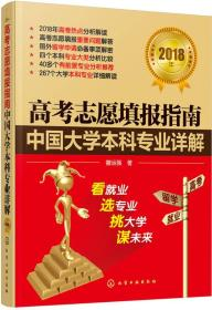 高考志愿填报指南:中国大学本科专业详解(2018年)