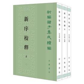 新序校释(全3册·新编诸子集成续编)