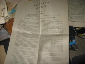 大字报   新北大东方红公社成立宣言   附油印新北大东方红公社成立宣言  仅见