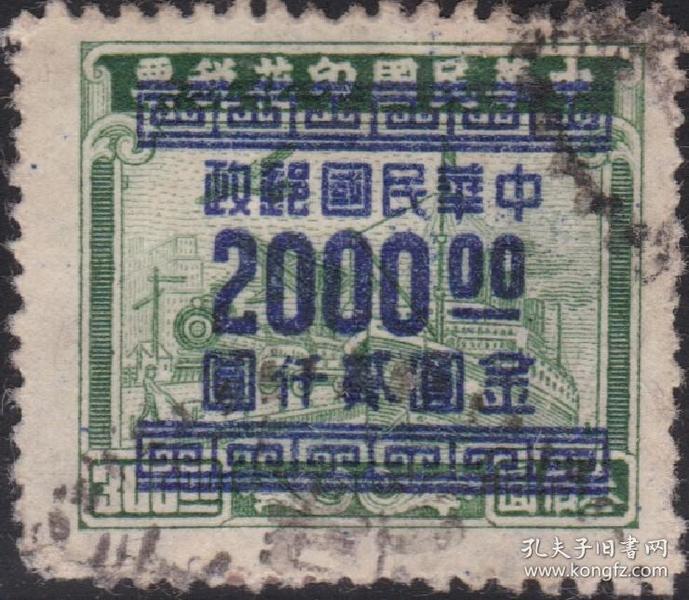 【民国邮票普52 印花税改作金圆邮票【上海三一加盖16-16】旧一枚】