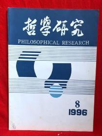 哲学研究,1996年8期