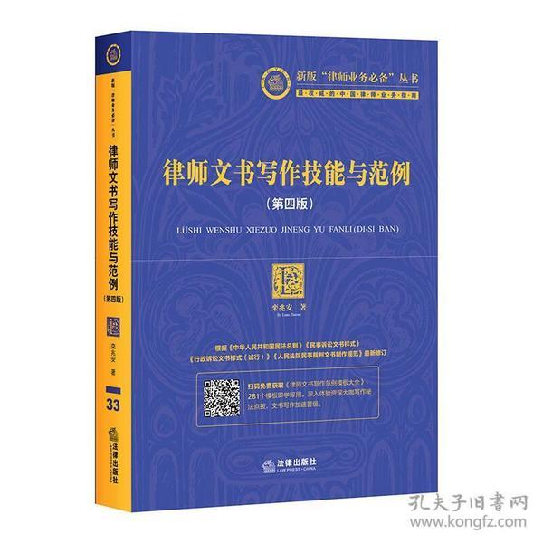 9787519708436律师文书写作技能与范例-(第四版)
