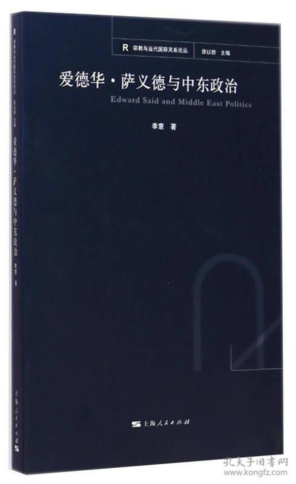 爱德华.萨义德与中东政治