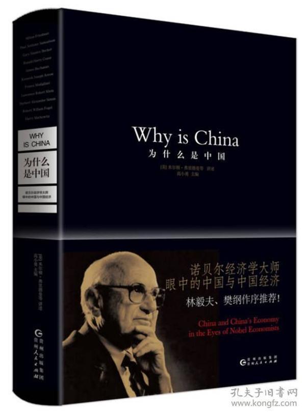 为什么是中国