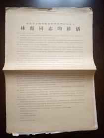 【文革精品大字报布告通告】 在接见全国各地来京师生大会上  林彪同志的讲话   大8开  见图
