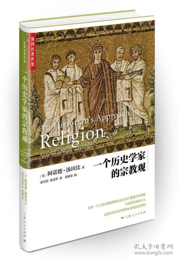 9787208139084一个历史学家的宗教观