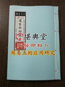 道家阴阳符箓丹鼎阴阳符箓秘法全科道家法术海量秘笈符咒 巨实用