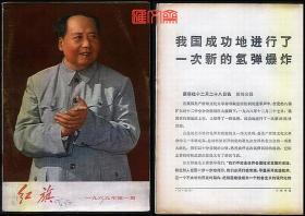 1969年第1期【红旗】杂志,毛泽东主席出席党的九大并发表讲话,我国成功地进行了一次新的氢弹爆炸。