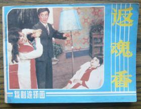 返魂香   (9-649)