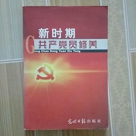 共产党人的楷模