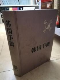 韩国手册【中文版】实物拍图
