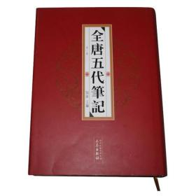 全唐五代笔记 (全四册)